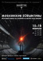 Выставка «Московские SUBъективы», 15-18 февраля