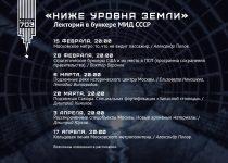 Уникальные подземные лекции! Февраль-апрель 2020 года